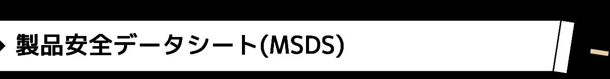 製品安全データシート(MSDS)