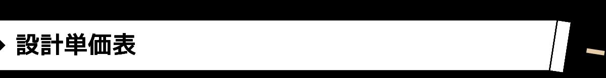 設計単価表