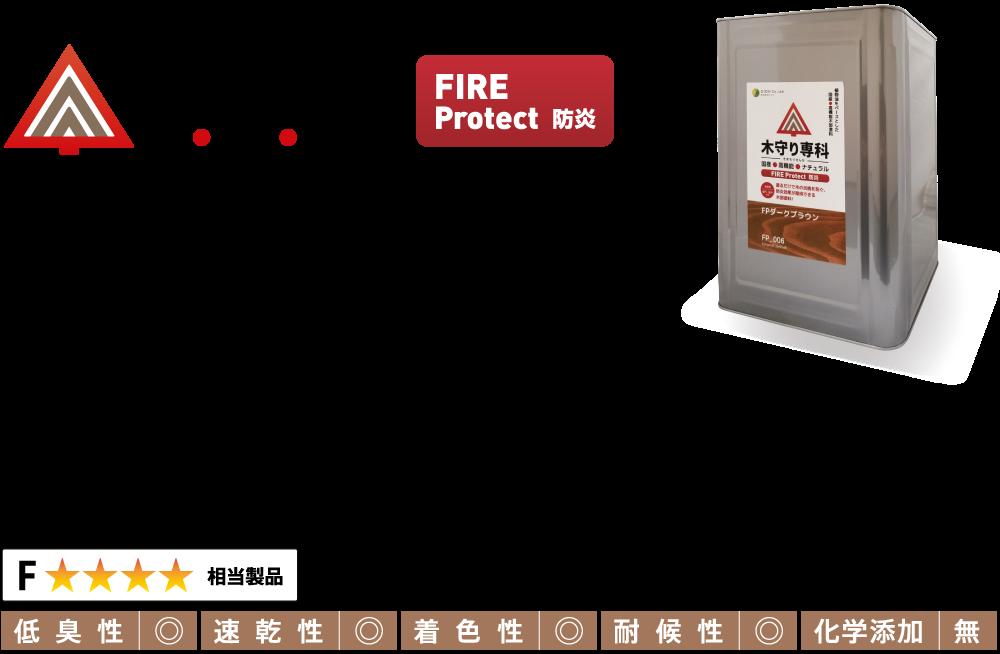 木守り専科FIRE Protect