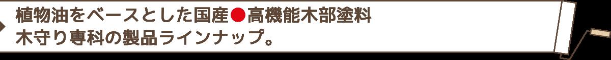 木守り専科の製品ラインナップ
