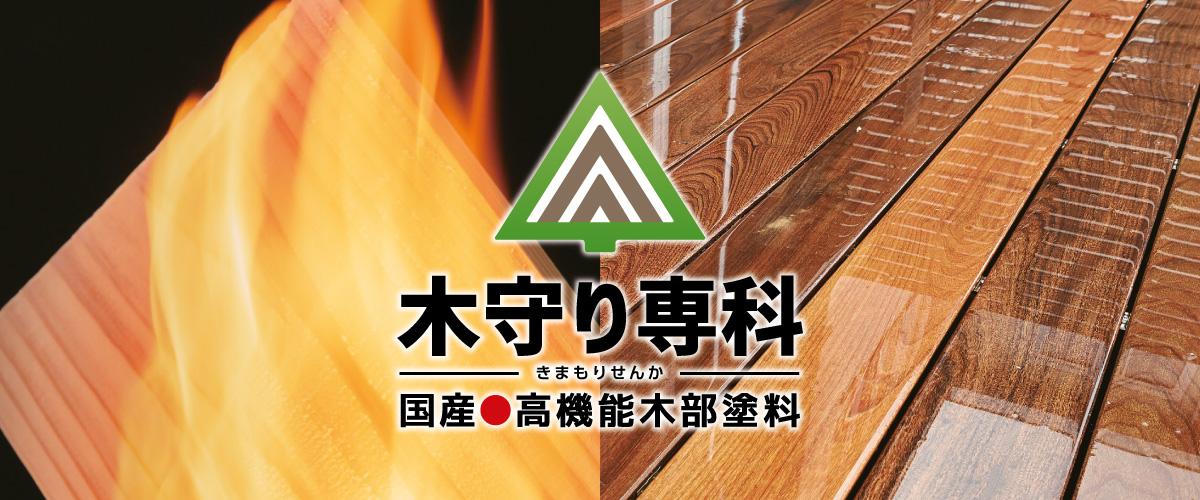 木守り専科