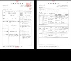 木守り専科WEATHER Protect JASS18規格適合認証